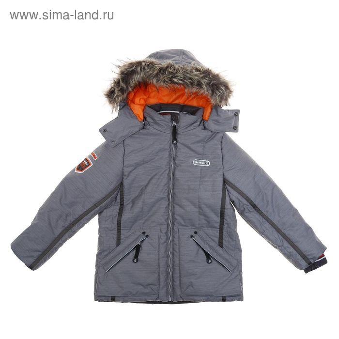 Куртка для мальчика, рост 158-164 см (обхват груди 84, обхват талии 72), цвет серый