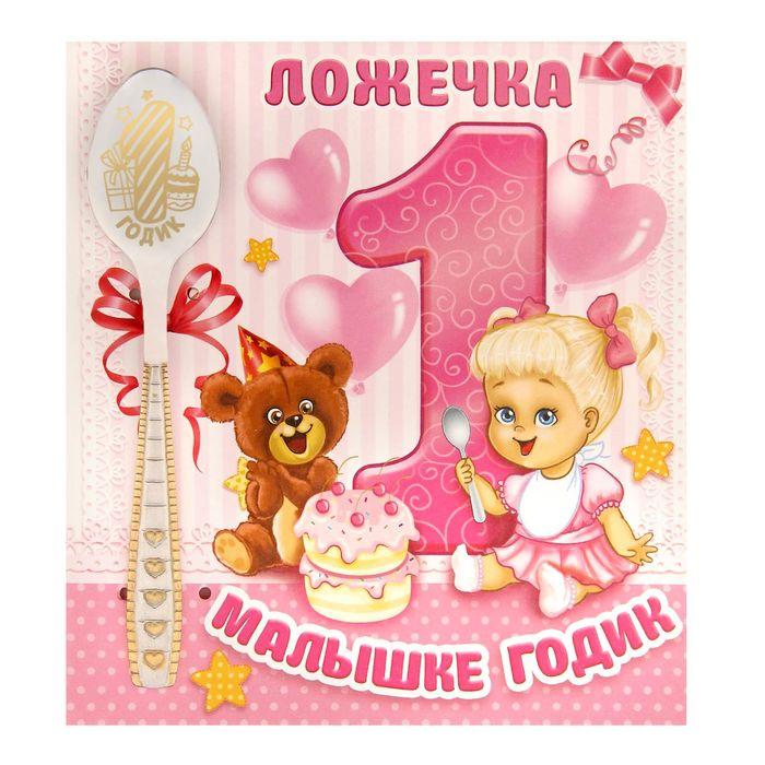 Картинки с днем рождения годик девочка
