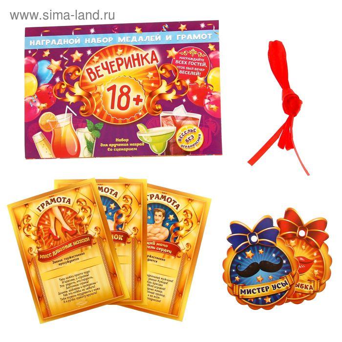 """Наградной набор для проведения праздника """"Вечеринка 18+"""""""