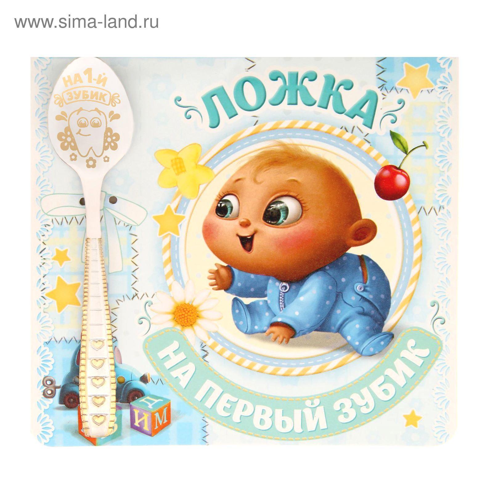 Поздравления с первыми зубами картинки, открытки новым