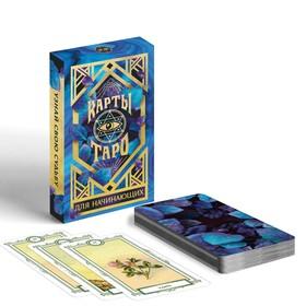 «Таро для начинающих», 36 карт с инструкцией