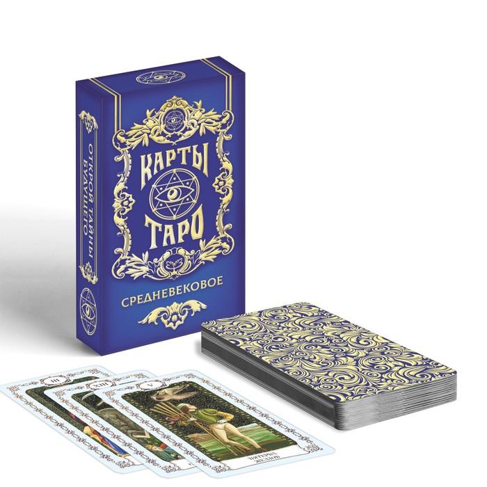 Карты «Средневекое таро» в мешочке, 78 шт.