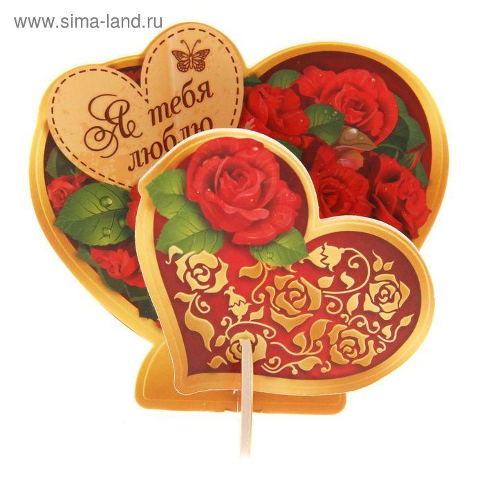 "Настольная открытка ""Я тебя люблю"""