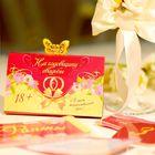 """Игра для проведения мероприятия """"На годовщину свадьбы"""""""