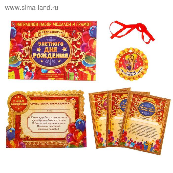 """Наградной набор для проведения праздника """"Улетного дня рождения"""""""