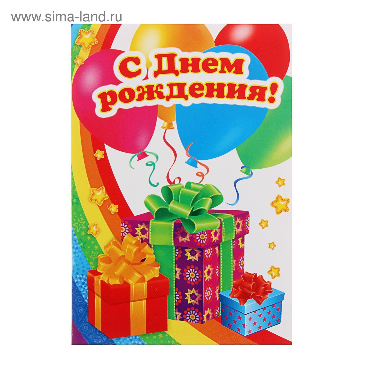 Открытки с шариками и подарками с днем рождения