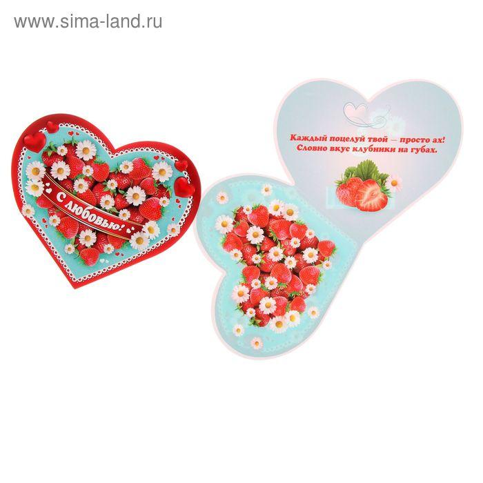 """Открытка валентинка """"С любовью"""" с клубничками"""