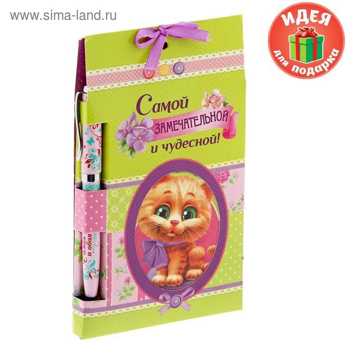 """Подарочный набор """"Самой замечательной и чудесной!"""": блокнот, ручка"""