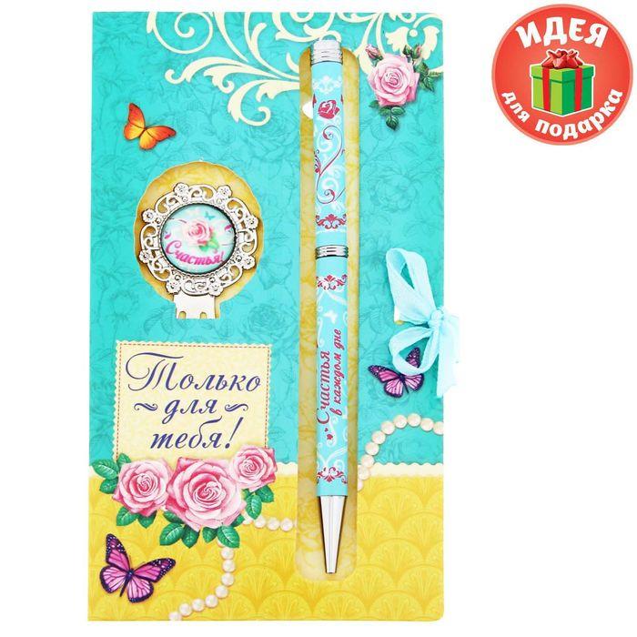 """Подарочный набор """"Только для тебя"""": закладка, ручка на открытке"""