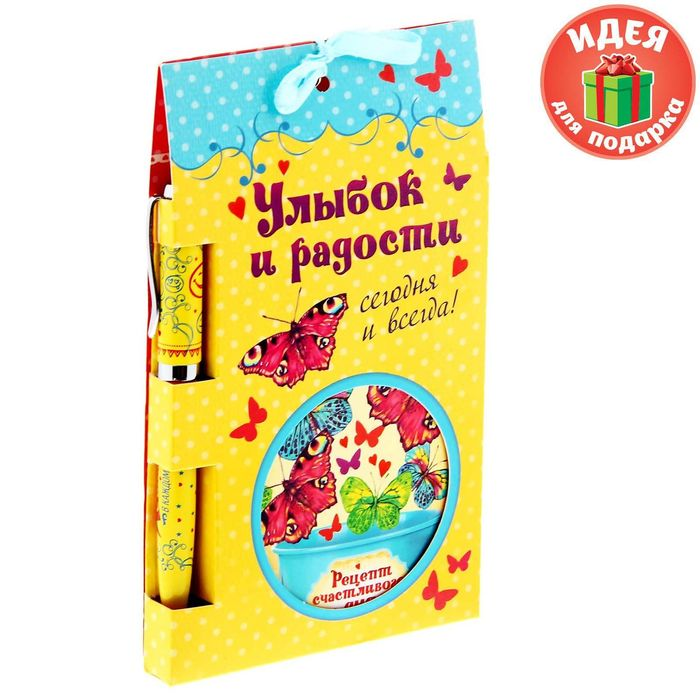 """Подарочный набор """"Улыбок и радости"""": блокнот, ручка"""