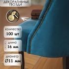 Гвозди декоративные, 16 х 11 мм, фактурные, цвет золото, в упаковке 100 шт.