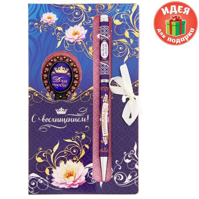 """Подарочный набор """"С восхищением"""": закладка, ручка на открытке"""