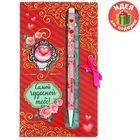 """Подарочный набор """"Самой чудесной тебе"""": закладка, ручка на открытке"""