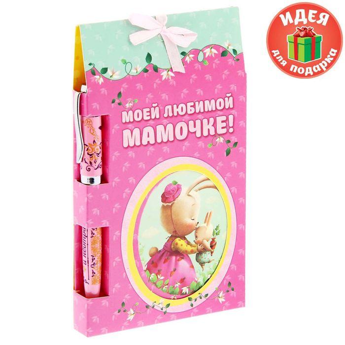 """Подарочный набор """"Моей любимой мамочке!"""": блокнот, ручка"""