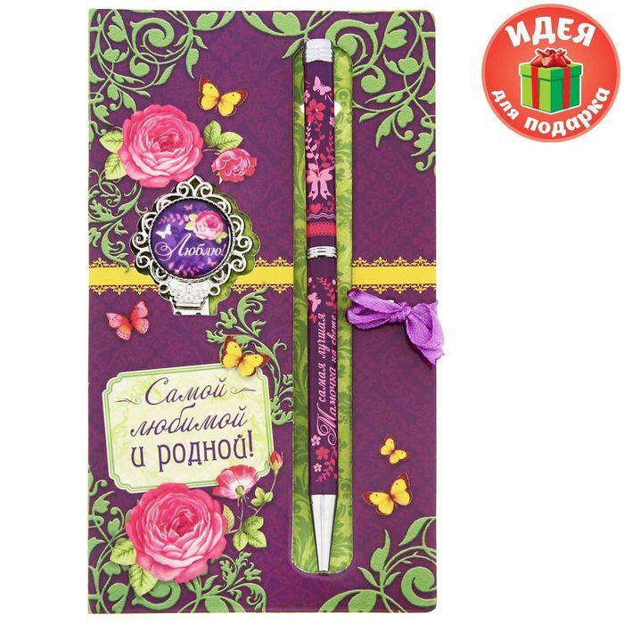"""Подарочный набор """"Самой любимой и родной"""": закладка, ручка на открытке"""