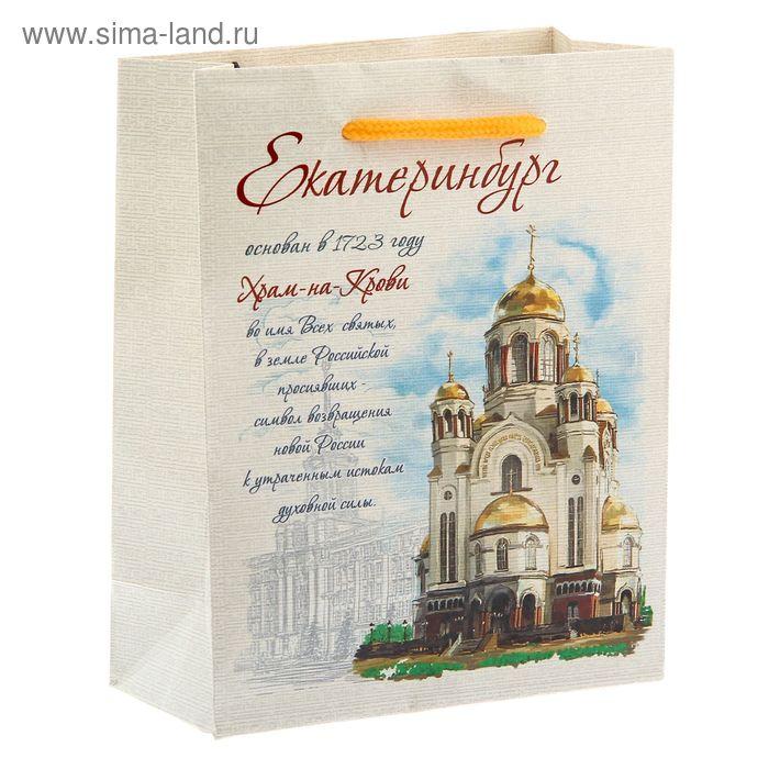 """Пакет подарочный S """"Екатеринбург"""""""