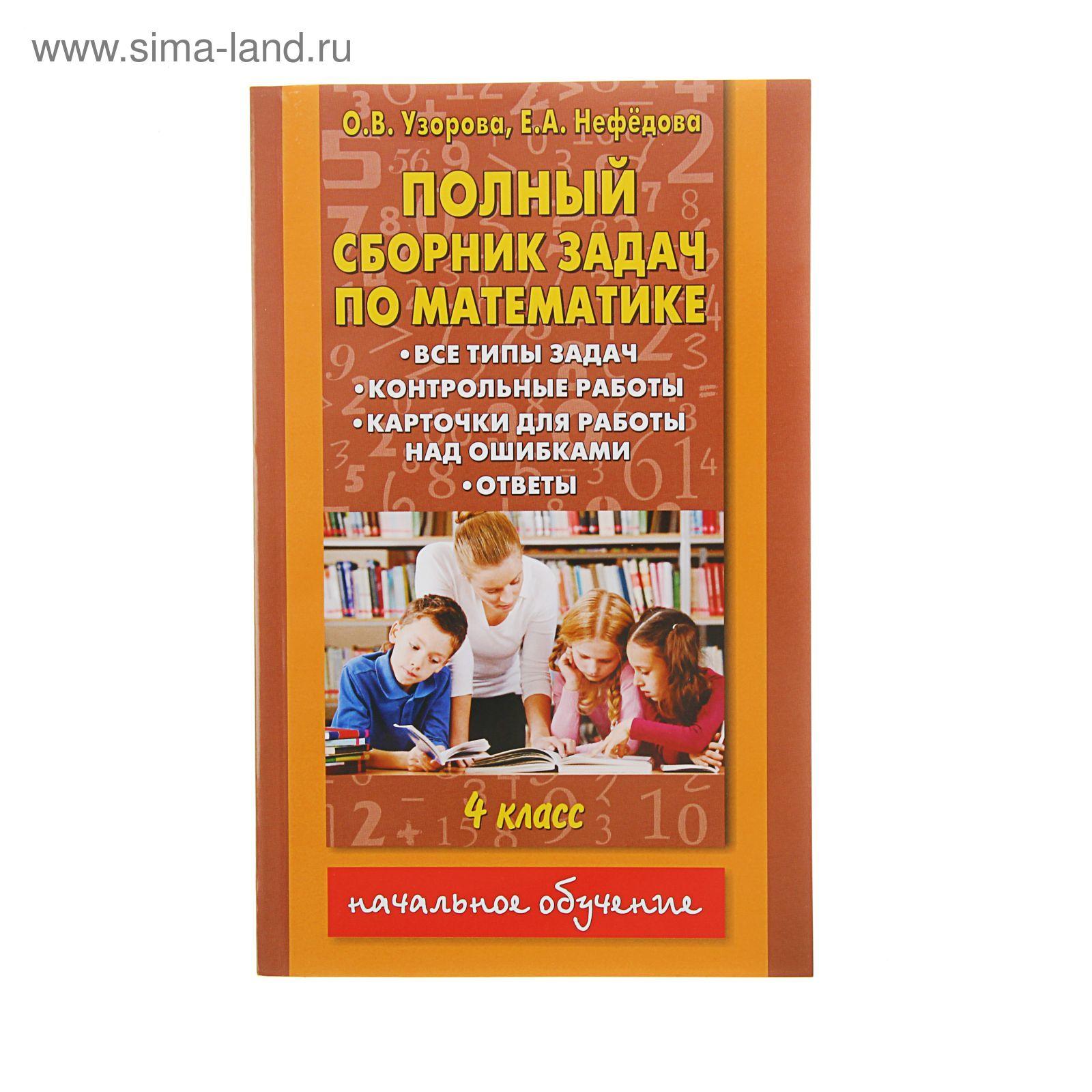 Русский язык. Упражнения и тесты для каждого урока. 4 класс. Автор.