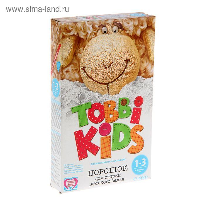 Стиральный порошок Tobbi Kids 1-3 лет для детского белья.автомат  400 г