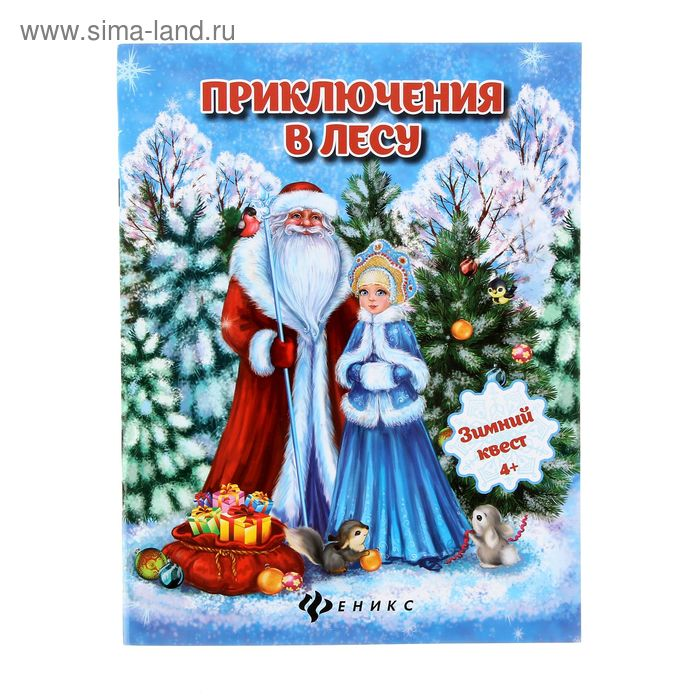 Дед Мороз рекомендует. Приключения в лесу: зимний квест. Автор: Оденбах Н.