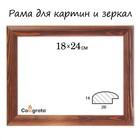 Рама для зеркал и картин 18х24х2,6 см, Berta тёмно-коричневая
