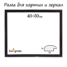 Рама для зеркал и картин, дерево, 40 х 50 х 2.6 см, Berta темно-коричневая