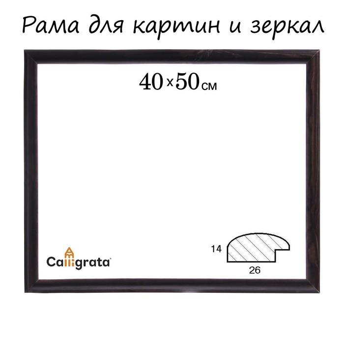Рама для зеркал и картин, 40 х 50 х 2,6 см, Berta, тёмно-коричневая - фото 369705515