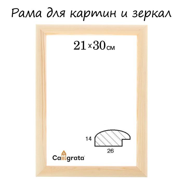 Рама для зеркал и картин, 21х30х2,6 см, Berta, некрашеное дерево