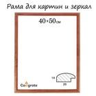 Рама для зеркал и картин 40х50х2,6 см, Berta орех