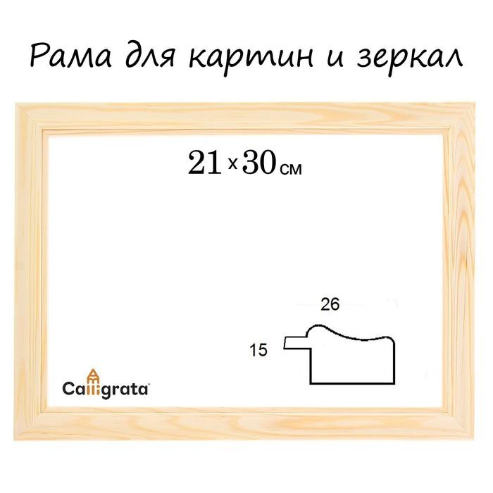 Рама для зеркал и картин, 21х30х2,6 см, Lolita, некрашеное дерево