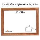 Рама для зеркал и картин, 21х30х2,6 см, Linda, орех