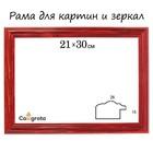 Рама для зеркал и картин 21х30х2,6 см, Linda махагон