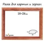 Рама для зеркал и картин 18х24х2,6 см, Berta орех