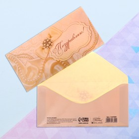 Конверт для денег «Поздравляю», жемчуг, 16,5 × 8 см