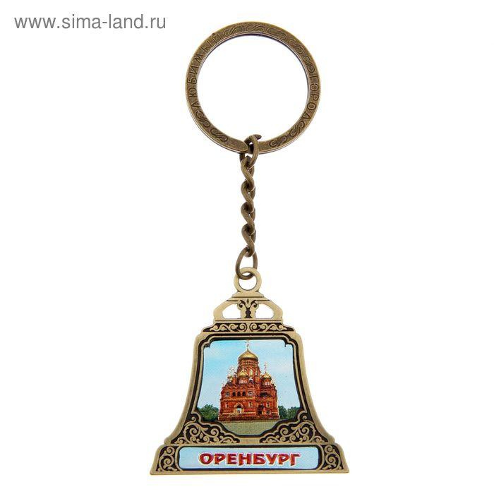 """Брелок в форме колокола """"Оренбург"""""""