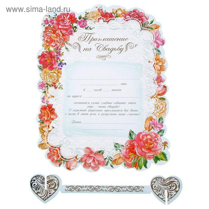 """Свадебное приглашение-свиток """"Цветы"""""""