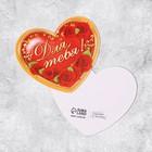 Открытка‒валентинка «Для тебя», 7 × 6 см