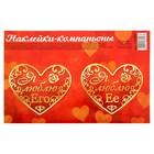 Валентинки‒наклейки «Я Люблю его», 19 × 10 см