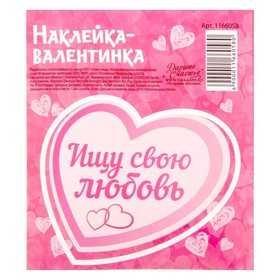 """Valentines‒stickers """"Looking for love"""", 9 X10 cm"""