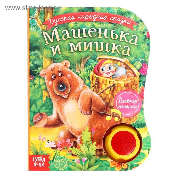 """Книжка музыкальная """"Машенька и медведь"""" 10 страниц, озвучка - песенка про Машеньку и медведя"""