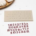 Молд силиконовый «Алфавит», 16×8,5 см - фото 648014