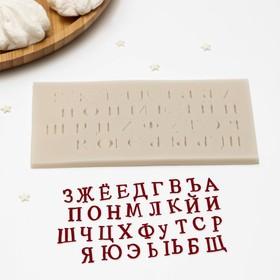Молд силиконовый «Алфавит», 16×8,5 см
