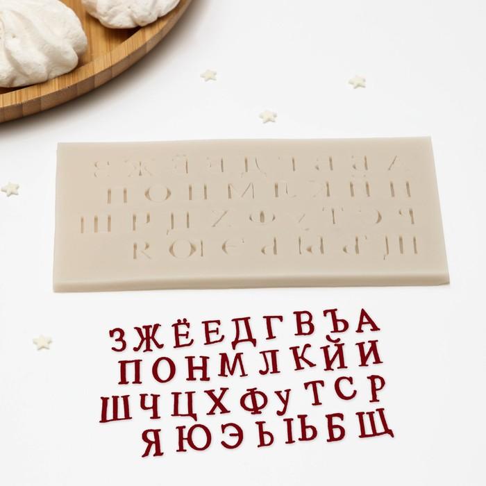 """Молд силиконовый 16×8,5 см """"Алфавит"""""""