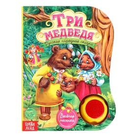 Музыкальная книга «Три медведя», 12 стр., озвучка-песенка про медведей