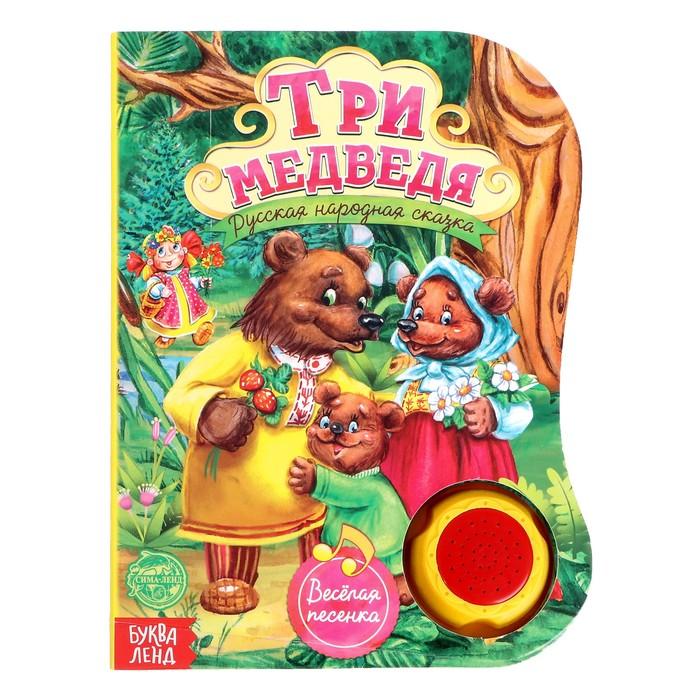 Музыкальная книга «Три медведя», 12 стр., озвучка-песенка про медведей - фото 974641
