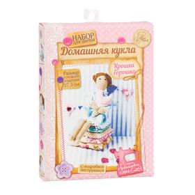 Интерьерная кукла «Крошка горошка», набор для шитья, 17 × 26 см