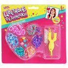 """Резиночки для плетения """"Сердечко"""", 6 видов двухцветных резиночек по 30 шт., пяльца, подвески"""