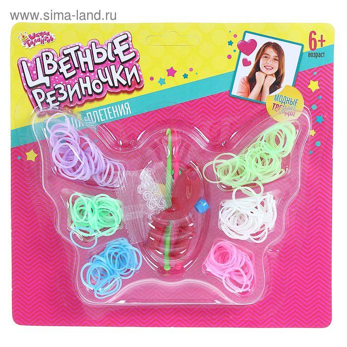 """Резиночки для плетения """"Бабочка"""", светятся в темноте, 6 цветов по 30 шт, пяльца, крючки, крепления"""