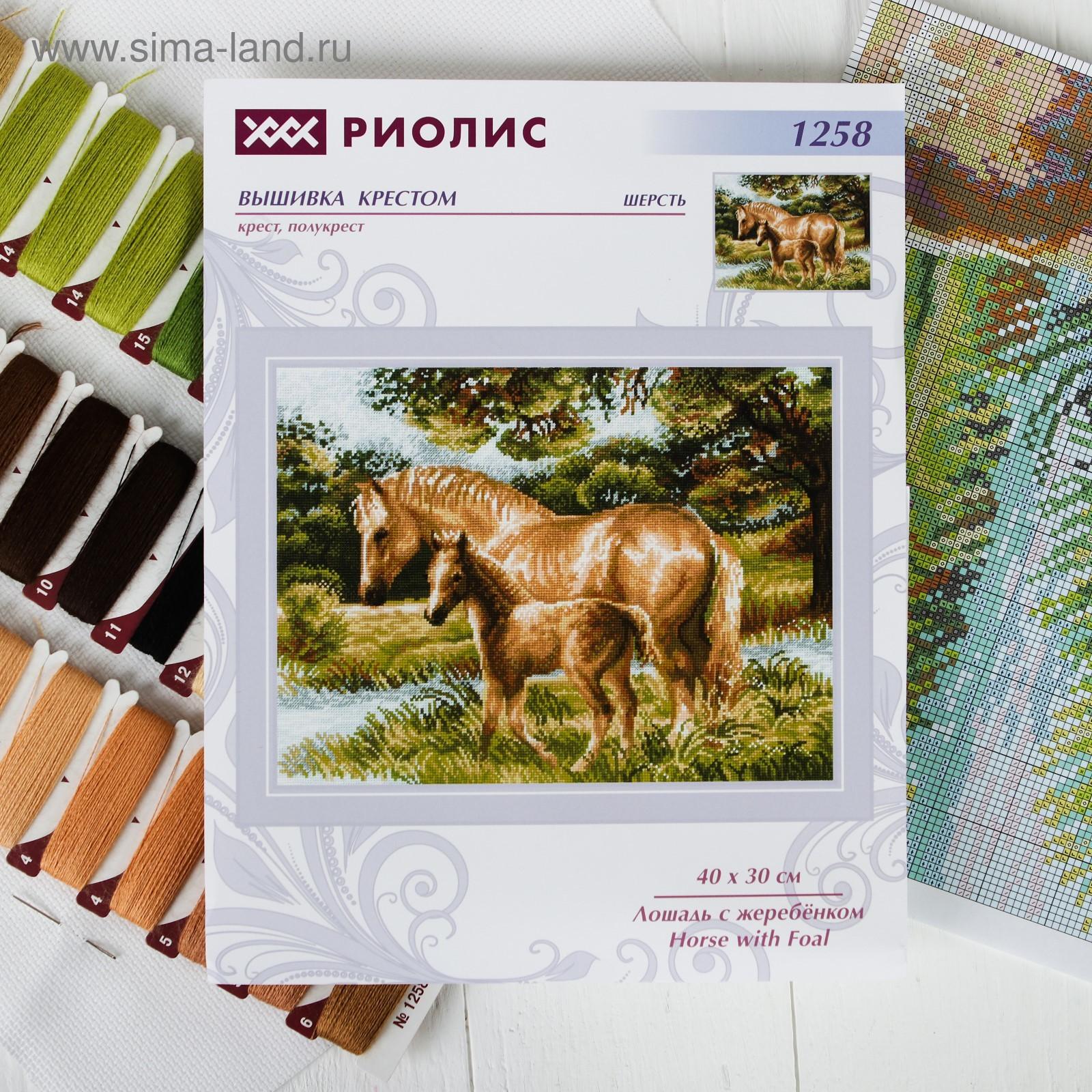 Лошадь с жеребенком схема вышивки фото 444