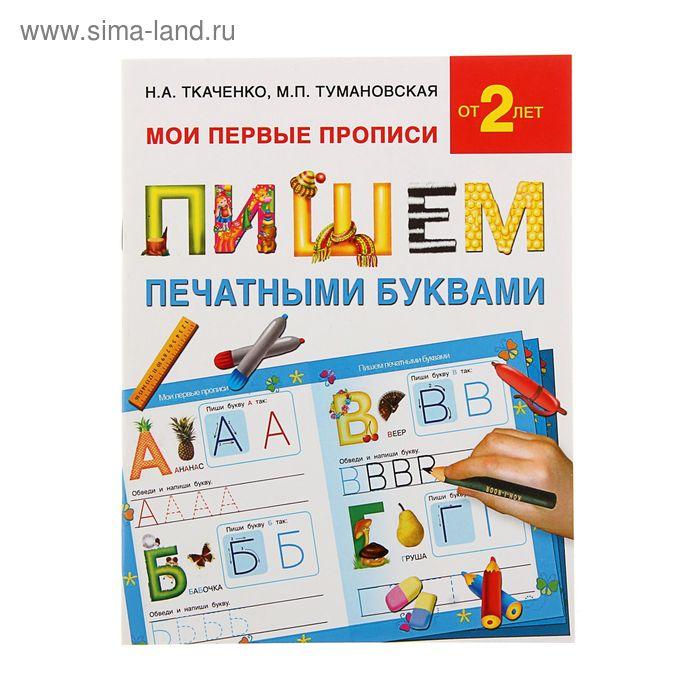 Пишем печатными буквами. Автор: Ткаченко Н.А., Тумановская М.П.