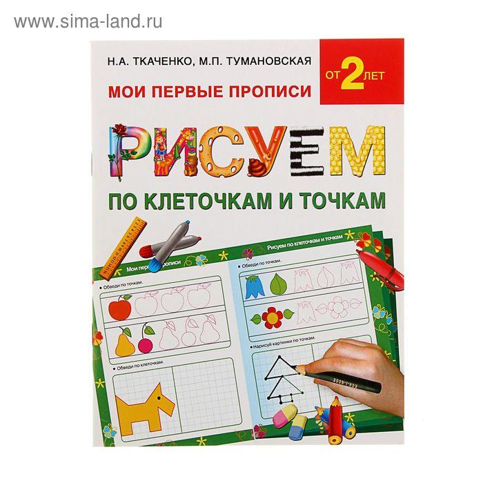 Рисуем по клеточкам и точкам. Автор: Ткаченко Н.А., Тумановская М.П.
